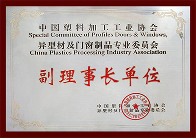 The Vice Director Enterprise of China Plastic and Window and Door Products Association