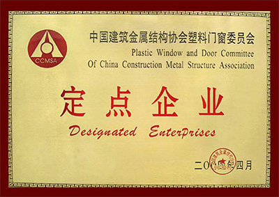 The Advanced Enterprise, awarded by CCMSA (China Construction Metal Structure Association)