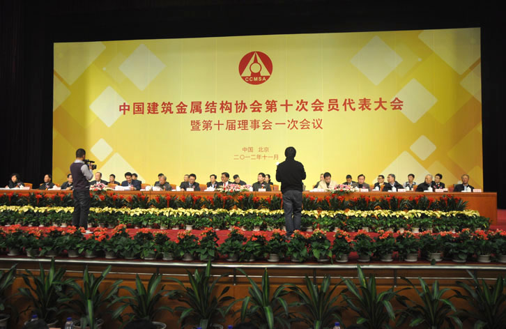 DECA was invited to attend the Opening Ceremony of China Construction Metal Structure Association the 10th council.